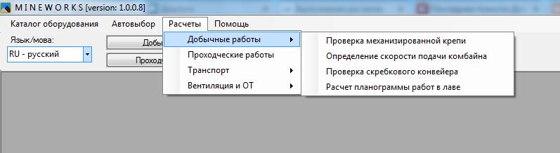 программа расчета скребкового конвейера